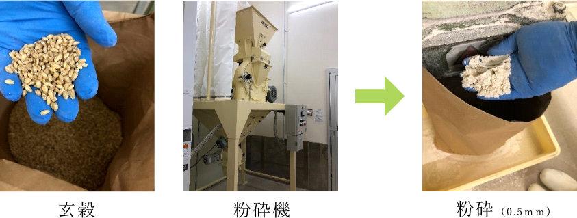 ドライフード製造工程1-1